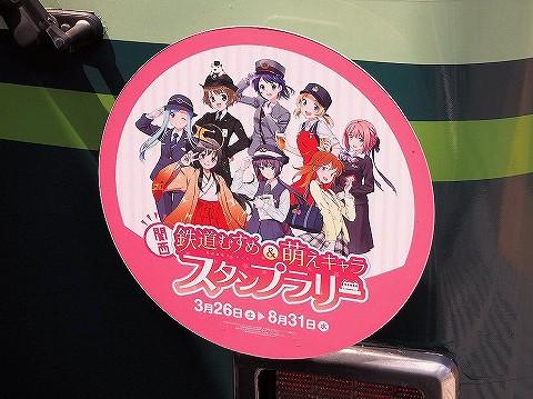 関西鉄道むすめ&萌えキャラスタンプラリーHM'16.7.18