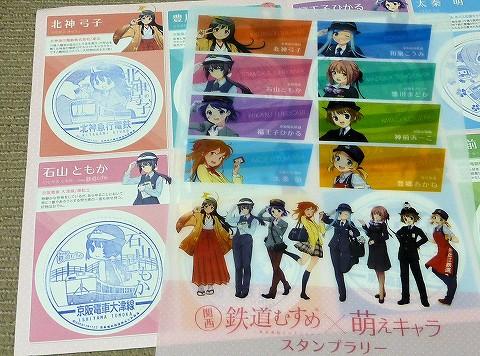 関西鉄道むすめ&萌えキャラスタンプラリークリアファイル