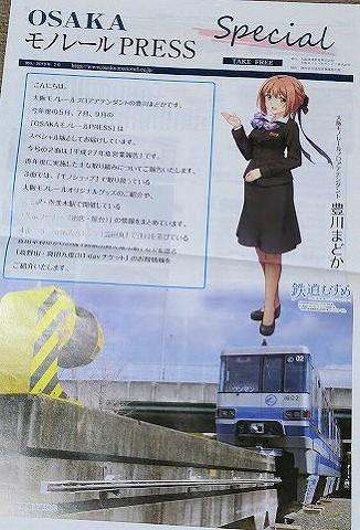 OSAKAモノレールPRESS特別号