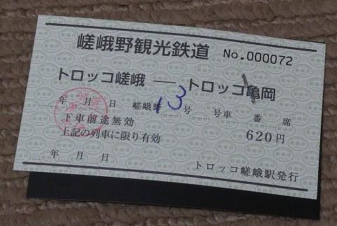 嵯峨野観光鉄道乗車券'16.7.19