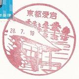 京都愛宕局風景印'16.7.19