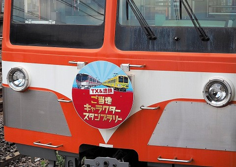 TX&流鉄ご当地キャラクタースタンプラリーHM'16.7.24