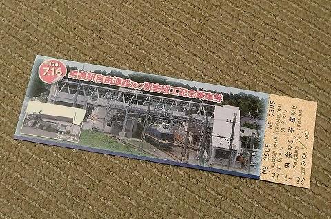 男衾駅自由通路及び駅舎竣工記念乗車券