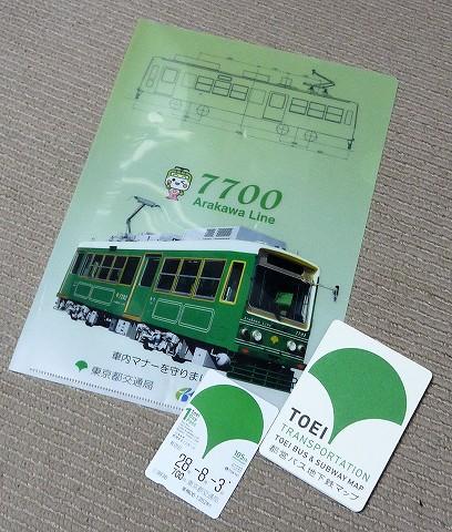都営交通105周年記念一日乗車券