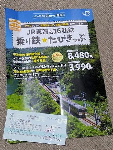 休日乗り放題きっぷ&パンフ