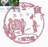 川越笠幡局風景印'16.8.10