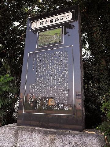 上江橋由来碑@川越グリーンパーク'16.8.10