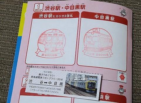 スタンプ台紙&東横線硬券