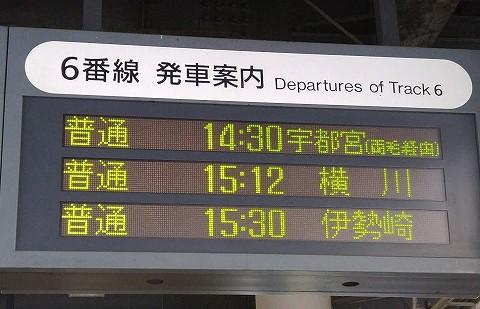 高崎駅電光掲示板'16.8.20