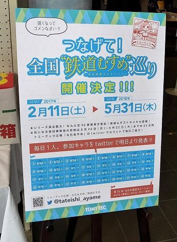 つなげて全国鉄道むすめ巡り紹介パネル@栗橋文化会館'16.8.21