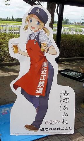豊郷あかね等身大パネル@栗橋みなみ夏祭り'16.8.21
