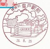 登戸駅前局風景印'16.8.26