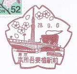 本所吾妻橋局風景印'16.9.6