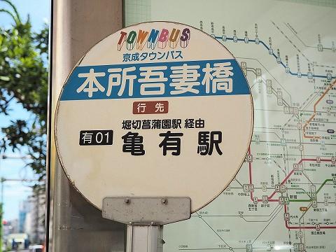 本所吾妻橋バス停'16.9.6
