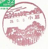小岩局風景印'16.9.6