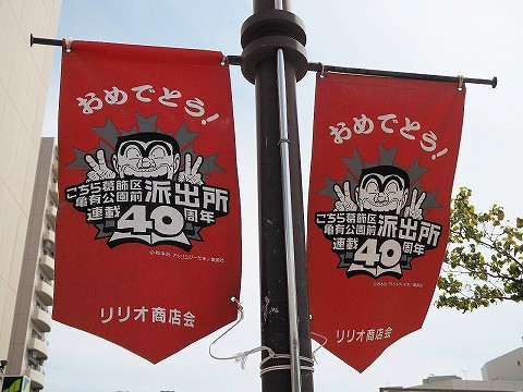 こち亀連載40周年記念フラッグ@亀有'16.9.6