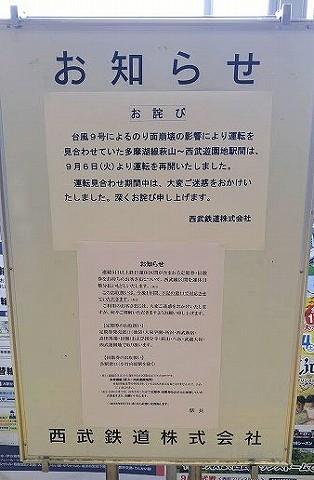 お知らせ@萩山'16.9.10