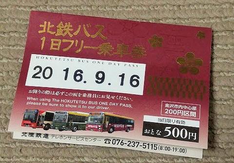 北鉄バス1日フリー乗車券'16.9.16