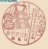 金沢近江町局風景印'16.9.16