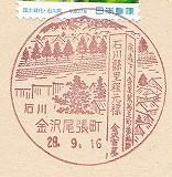金沢尾張町局風景印'16.9.16