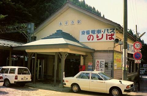 永平寺駅舎'92.7