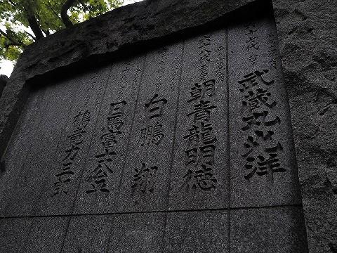 横綱力士碑@富岡八幡宮'16.9.24-2