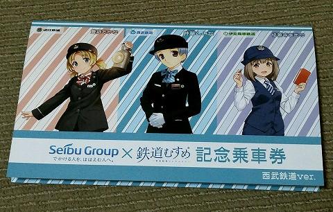 SEIBUグループ×鉄道むすめ記念乗車券