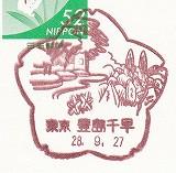 豊島千早局風景印'16.9.27