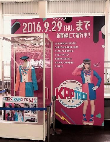 KPPトレイン制服@所沢'16.9.27