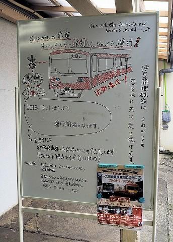 ホワイトボード@大雄山'16.10.2