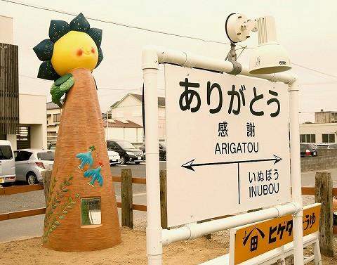 ありがとう駅名板@外川'16.10.8