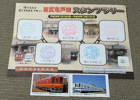 東武亀戸線スタンプラリー景品