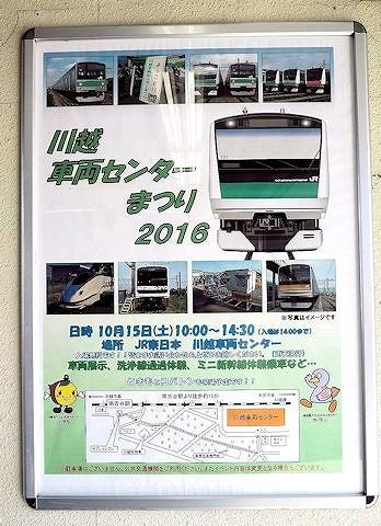 川越車両センターまつりポスター@南古谷'16.10.15