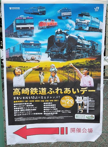 高崎鉄道ふれあいデー2016ポスター@高崎'16.10.29