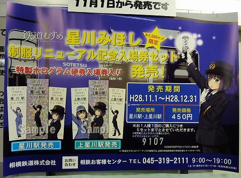 星川みほし制服リニューアル記念入場券ポスター@上星川'16.11.1