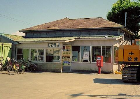 増毛駅舎'91.8