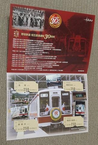 野岩鉄道相互直通運転30周年記念乗車券