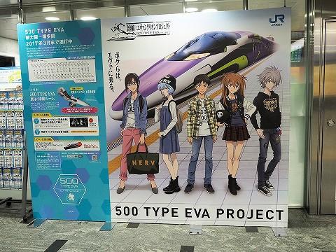 EVA新幹線パネル@博多'16.11.3