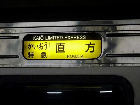 特急かいおう種別幕'16.11.3