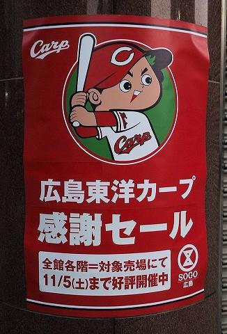 広島カープ感謝セールポスター@そごう広島'16.11.4