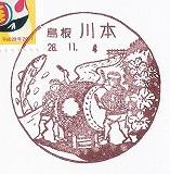 川本局風景印'16.11.4