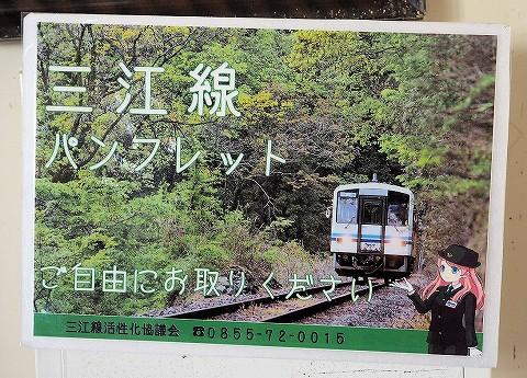 三江線パンフレット案内@石見川本'16.11.4