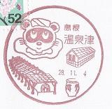 温泉津局風景印'16.11.4