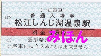 松江しんじ湖温泉駅硬券入場券'16.11.5