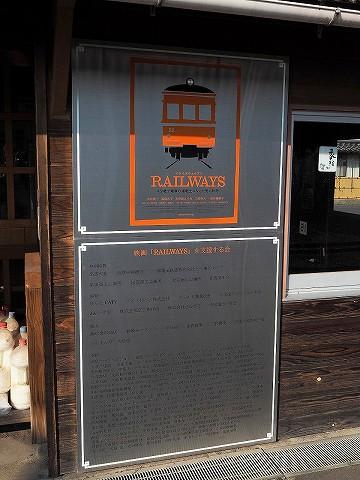 RAILWAYSモニュメント@一畑口'16.11.5