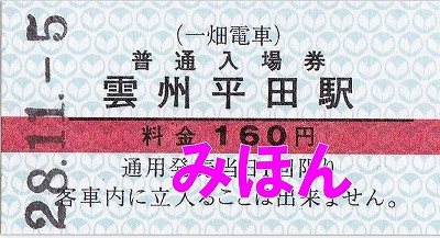 雲州平田駅硬券入場券'16.11.5