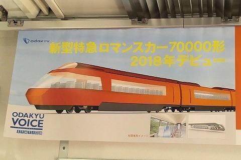 小田急70000形吊り広告'16.11.12