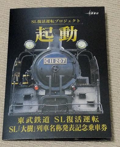 SL「大樹」列車名称発表記念乗車券