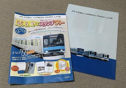 駅名あてスタンプラリー景品