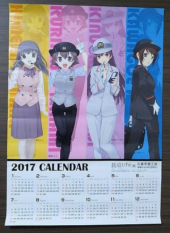 東武鉄道むすめ2017年カレンダー1